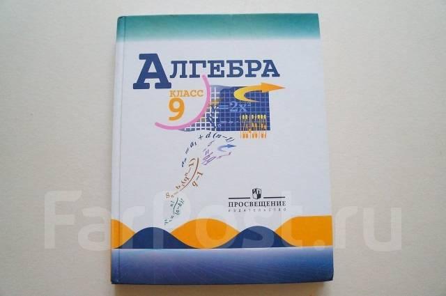 Класс онлайн по теляковский алгебре решебник 9