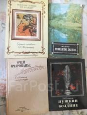 16 книг о Пушкине одним лотом.