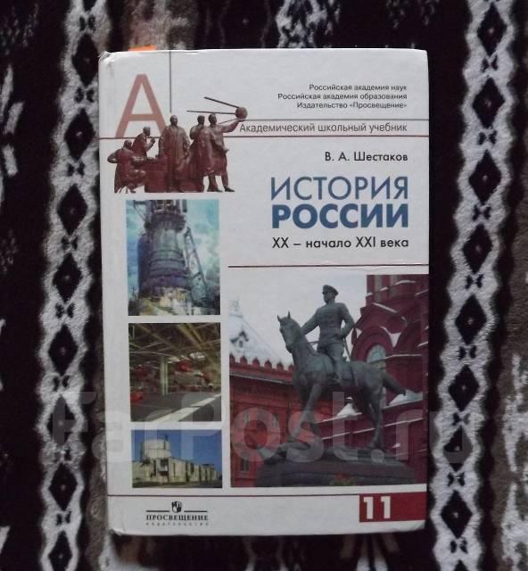 Учебник История России А Н Сахарова