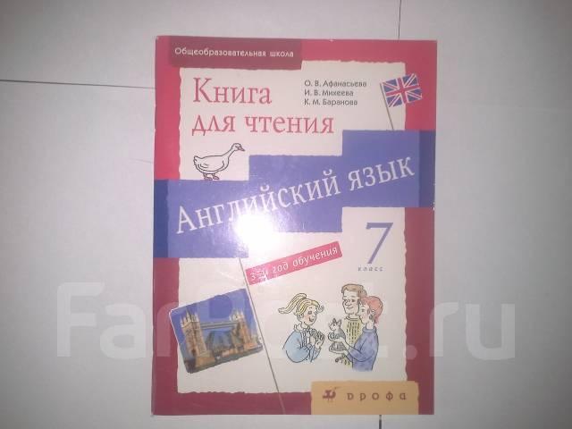 Решебник По Английскому Языку Книга Для Чтения 7 Класс