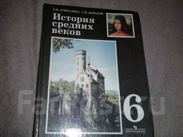 Ответы На Учебник Истории России 6 Класс