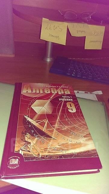 задачник по алгебре 7 класс мордкович читать онлайн часть 2