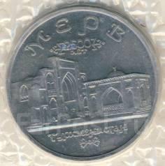 5 рублей 1993 г. Мерв СПМД UNC запайка