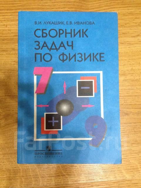 Сборник лукашик гдз 9 физика задач перышкин класс
