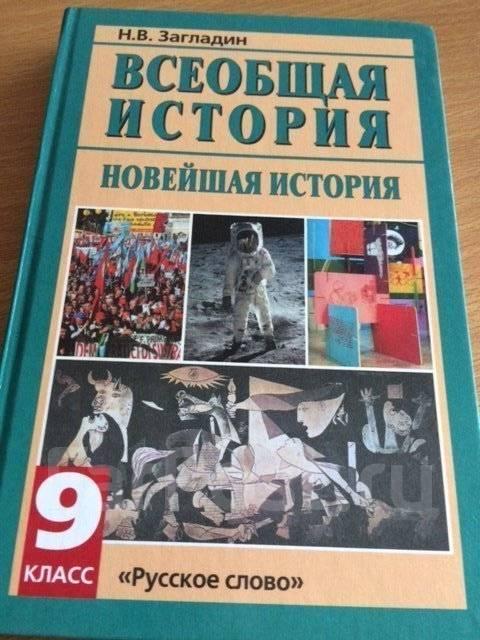 История 9 Класс Учебник