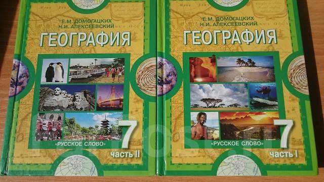 Скачать учебник география 7 класс домогацких