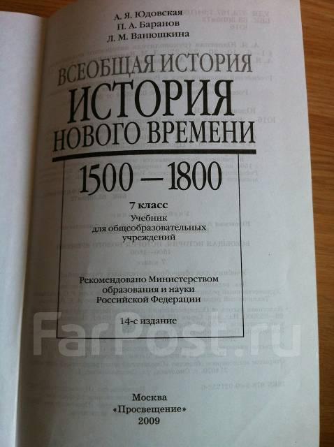 Учебник Новая История 7 Класс