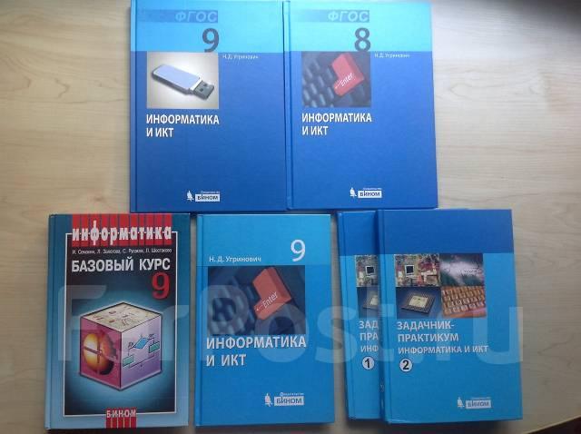 Учебники Информатики 7 9 Класс