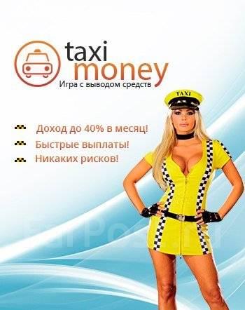 Отзывы о такси моней