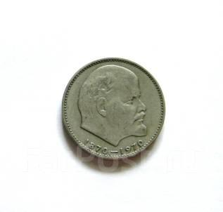1 ����� 1970 �. 100 ��� �� ��� �������� ������