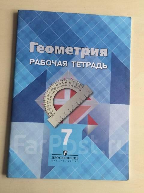 7 геометрий тетрадь шлыков валаханович решебник рабочая по класс