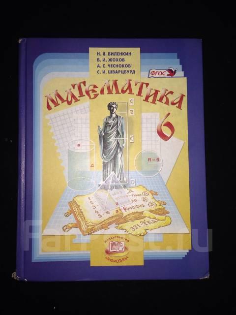 И математике учебник решебник по шварцбурд виленкин жохов чесноков