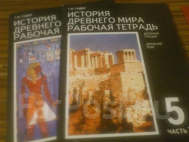 Гдз По Истории 5 Класс Годер Древний Восток