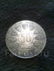 50 ��������� ������� 1968�. �������.