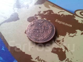 2 копейки 1814 г. И. М. П. С. Александр I.