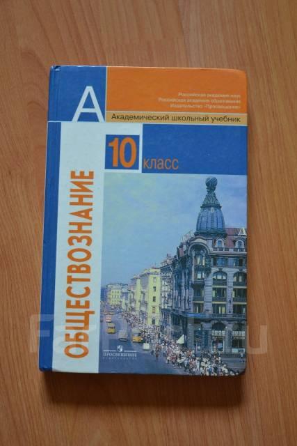Обществознанию 10 класса учебник по