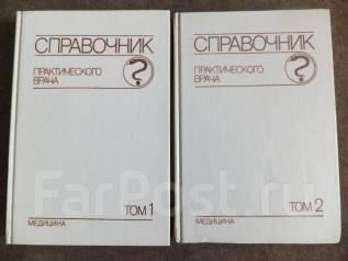 Справочник практического врача в 2 - х томах