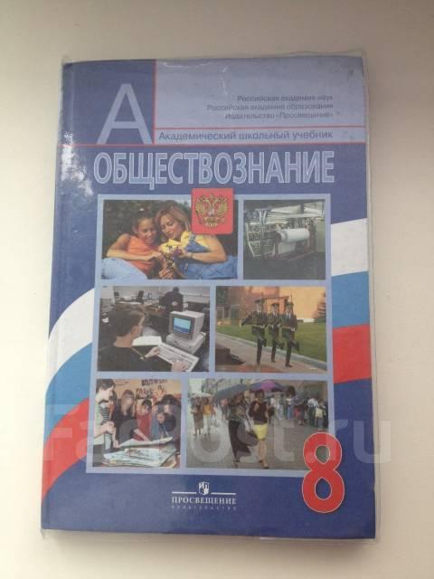 ГДЗ по обществознанию 8 класс Котова рабочая тетрадь