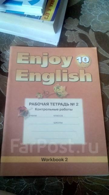 Учебник по английскому язык биболетова 10 класс