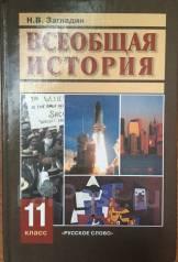 Учебник по истории 10 класс уколова 2014
