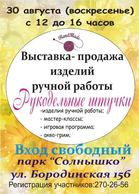 Выставки-продажи изделий ручной работы