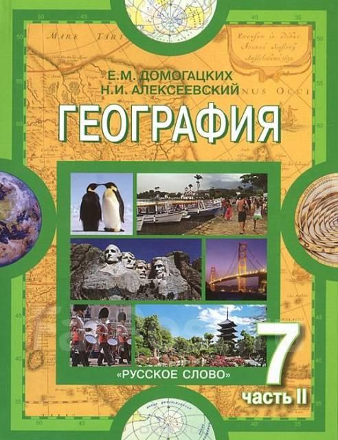 Учебник По Географии За 6 Класс Герасимова Т.п. Начальный Курс