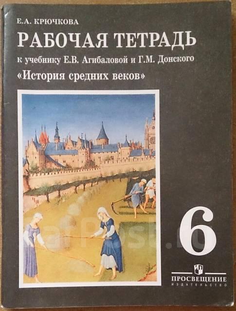 Гдз к учебнику истории средних веков 6 класс агибалова