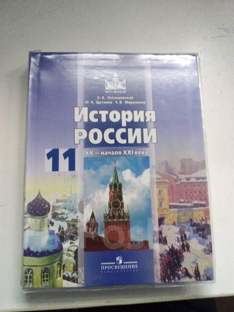 Учебник История России Под Редакцией Зуева