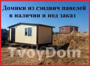 Домик 3*4м, Магазин, Дача, Модуль, Теплый, Красивый
