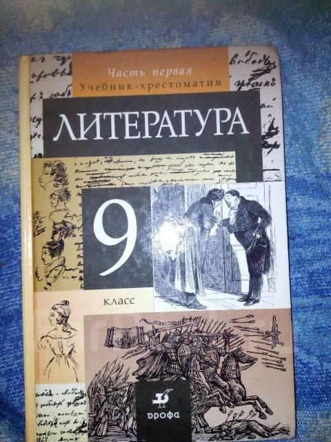 гдз путина литература 8 класс курдюмова
