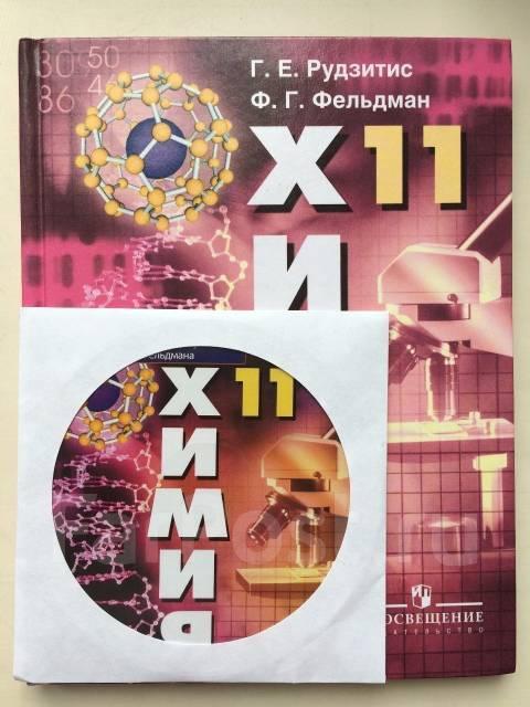 11 класс химии 2017 гдз рудзитис