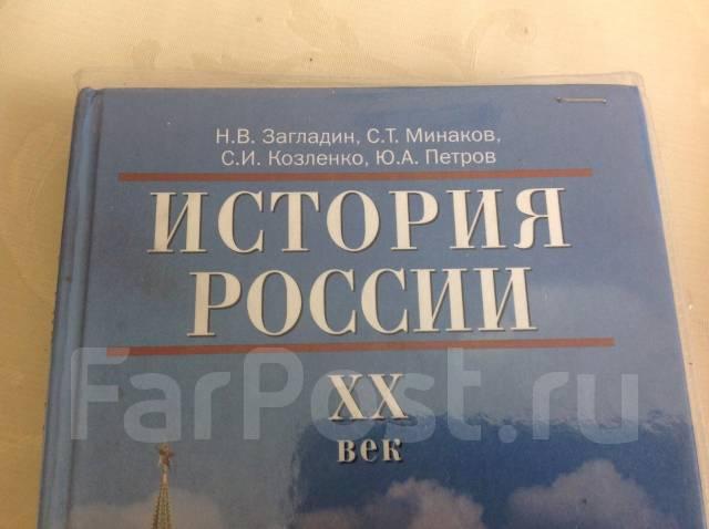 России загладин история гдз минаков по класс 9