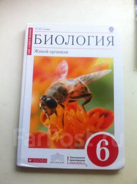 Учебник Экология Класс
