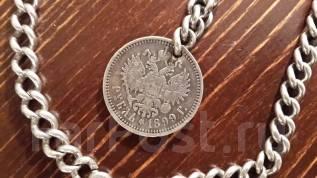 Цепочка, шатлен к карманным часам, серебро, царский рубль 1899 год. Оригинал