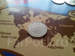 СССР. 50 копеек 1985 года.