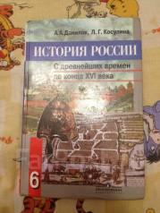 Учебник Российская История 2006 Год 6 Класс