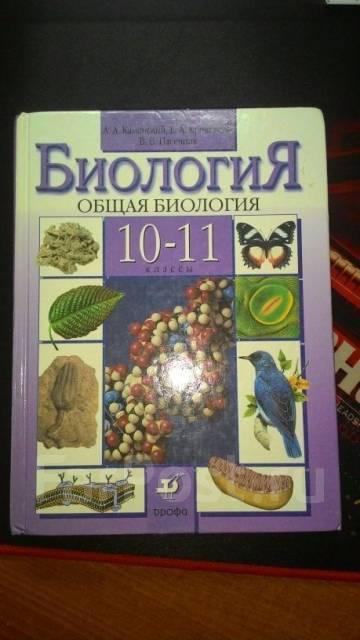 ГДЗ Решебник Биология 9 класс Пасечник В.В.