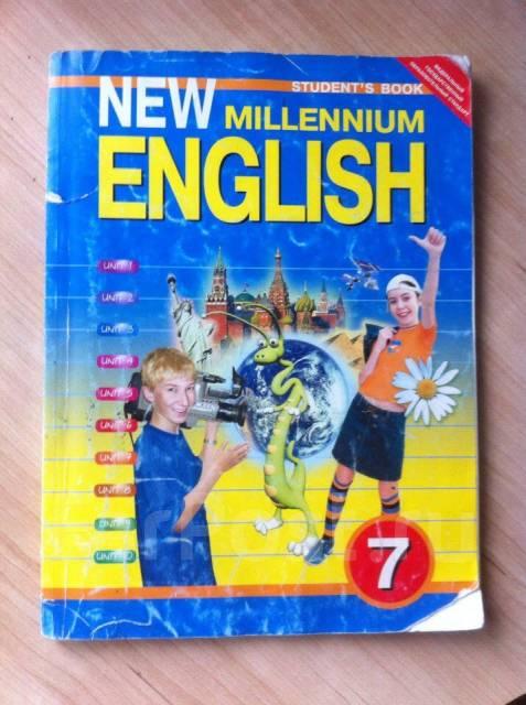 английский нового тысячелетия 10 класс гдз