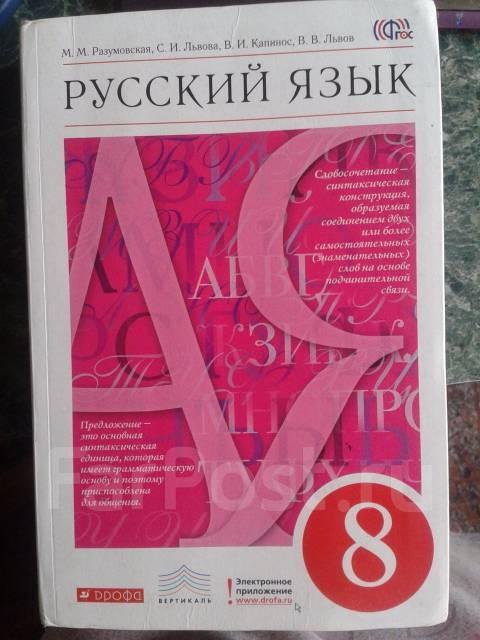 Решебник По Русскому Языку 7 Класс Разумовская 2018 Год Фгос Дрофа
