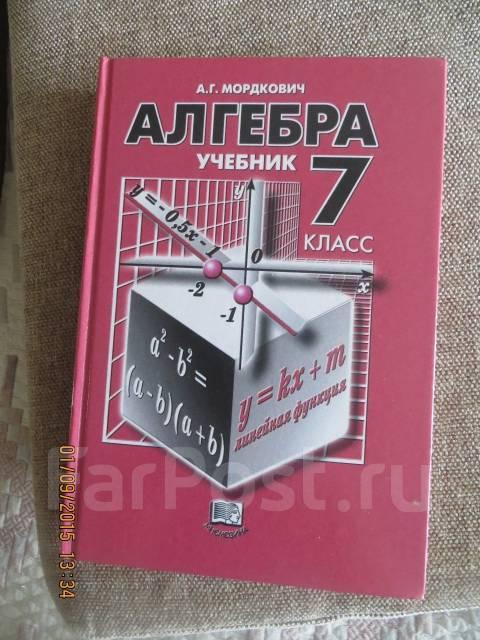 Алгебра 7 Класс Учебники