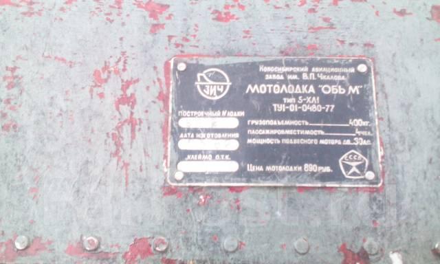 Мотолодка Обь-м - Моторные и гребные ...: water.drom.ru/omsk/light-boat/motolodka-ob-m-38340927.html