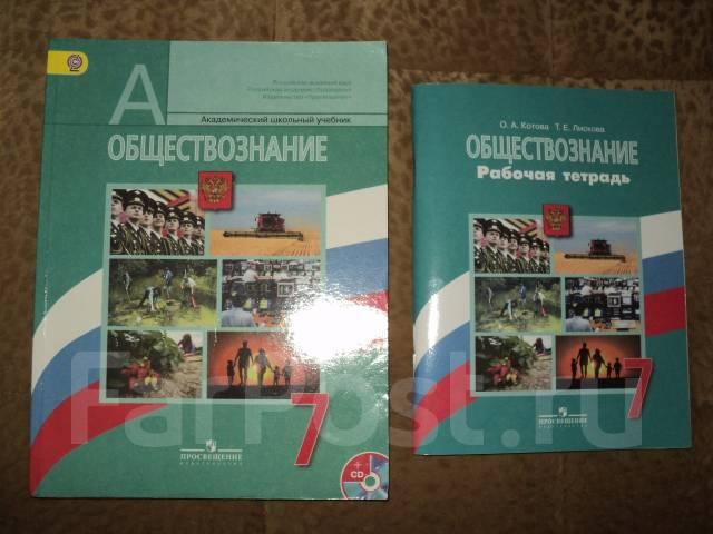 ГДЗ по обществознанию 7 класс рабочая тетрадь Котова