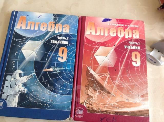 9 математике онлайн задачник по за класс мордкович