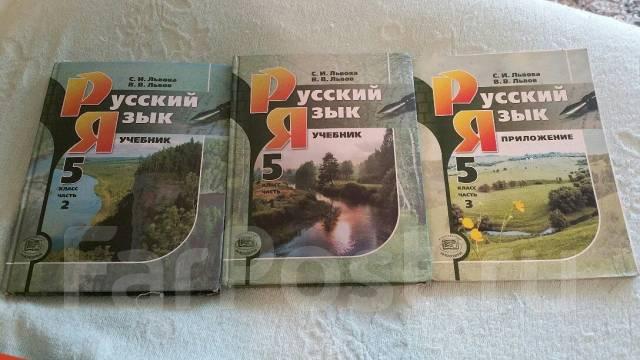 Учебник Русского Языка 5 Класс Львов Львова