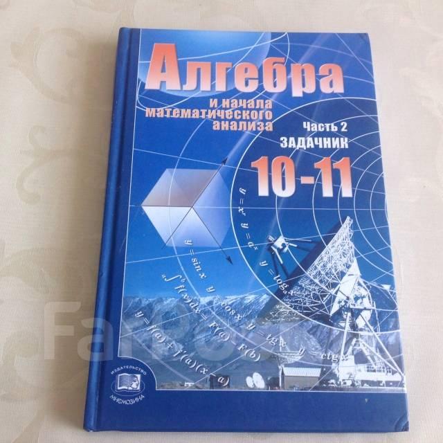 Алгебра 10 Класс Мордкович Учебник Скачать Бесплатно Pdf