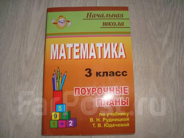 Поурочные Планы Математика 3 Класс Рудницкая Рабочая Тетрадь