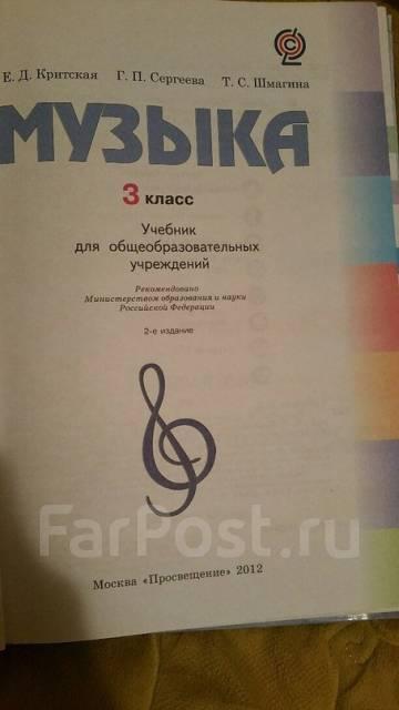 Учебник Музыки 6 Класс Критская Фгос