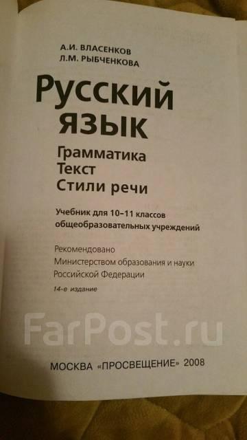 Учебник Русского Языка 8 Класс Ладыженская Онлайн Читать