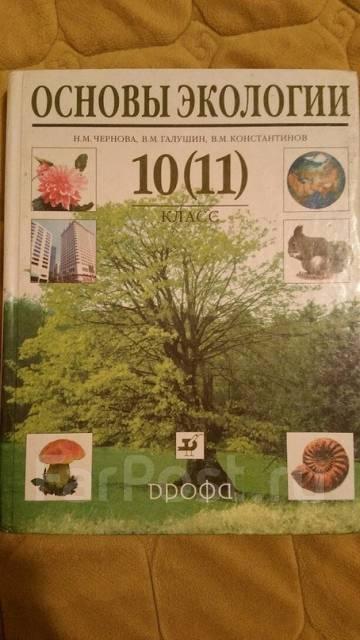Учебник По Экологии 7 Класс