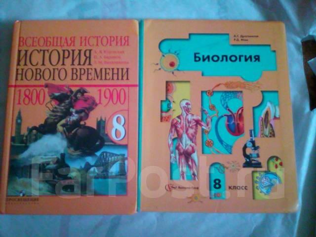 Учебник История Нового Времени 7 Класс